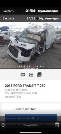 Кузов форд транзит 2018 растоможен