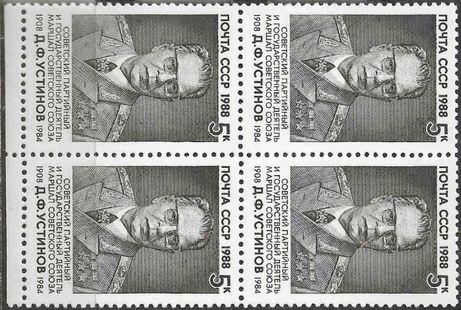 80 лет со дня рождения Д. Ф. Устинова (1908-1984). Почтовый кварт блок
