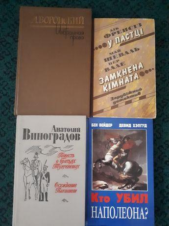 Книги, литература В. Пикуль Фаворит