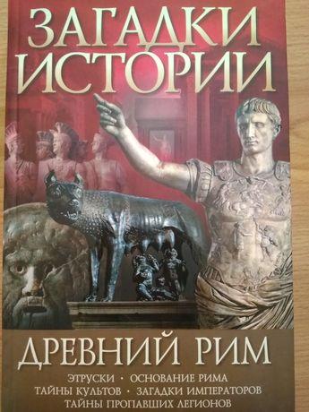 Загадки истории. Древний Рим.