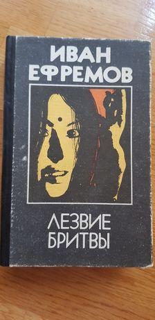 """И.Ефремов """"Лезвие бритвы"""""""