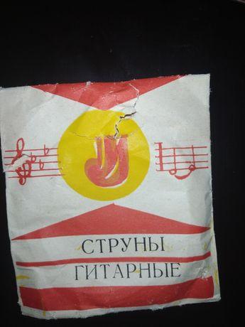 Продам гітарні струни ссср