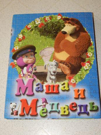 """Книга с 6 пазлами и головоломками """"Маша и Медведь""""."""