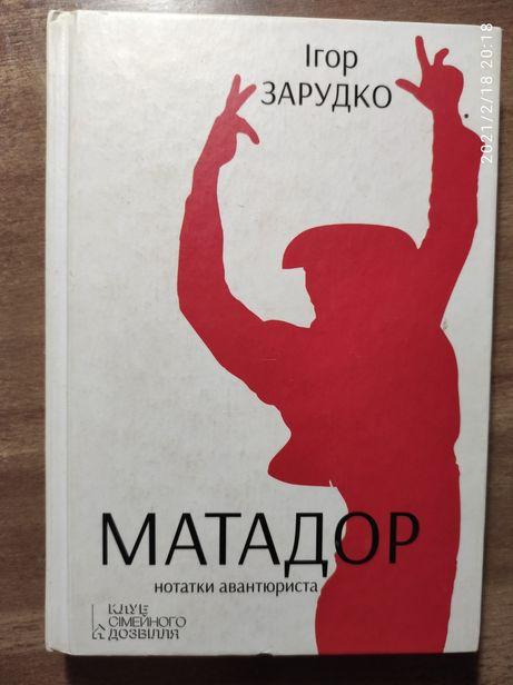"""Книга Ігор Зарудко """"Матадор"""""""