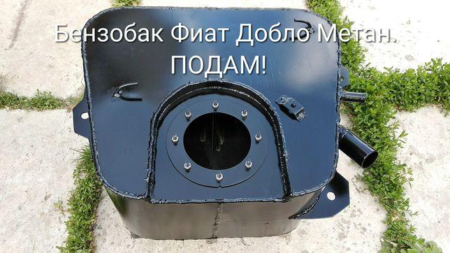 Бак Топливный Фиат Добло 1,6 бензин. Fiat Doblo 1.6 Natural Power.