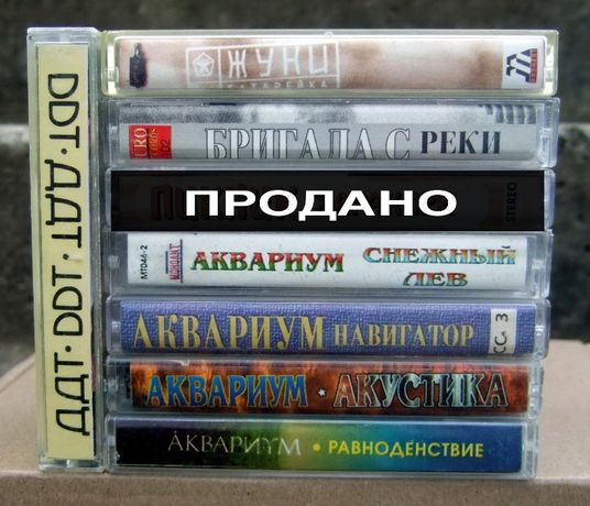 Лот 7 кассет: Жуки, Бригада С, Аквариум, Гребенщиков, ДДТ, русский рок