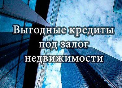 Частный займ под залог Киев 1,5 % в Киеве под залог