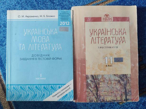 Продам хрестоматію і довідник з укр мови і літератури