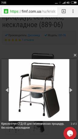 Продам кресло стульчак стд 05 цена договорная.