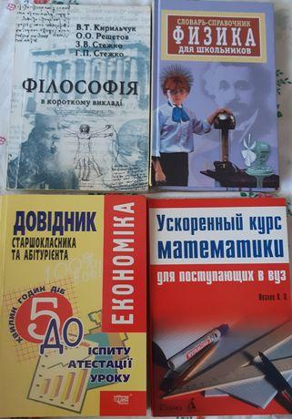 Книги по 20 грн. ЗНО.  Математика