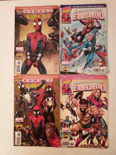 Продам комиксы Marvel.11 штук.одним лотом.
