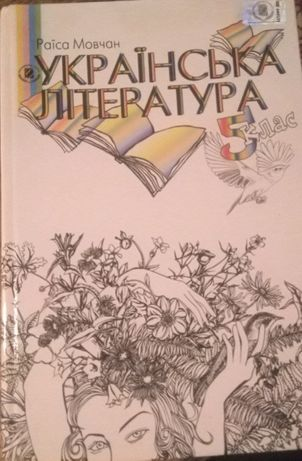 Підручник Українська література 5 клас
