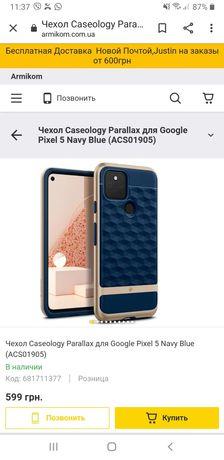 Чехлы для телефона caseology parallax