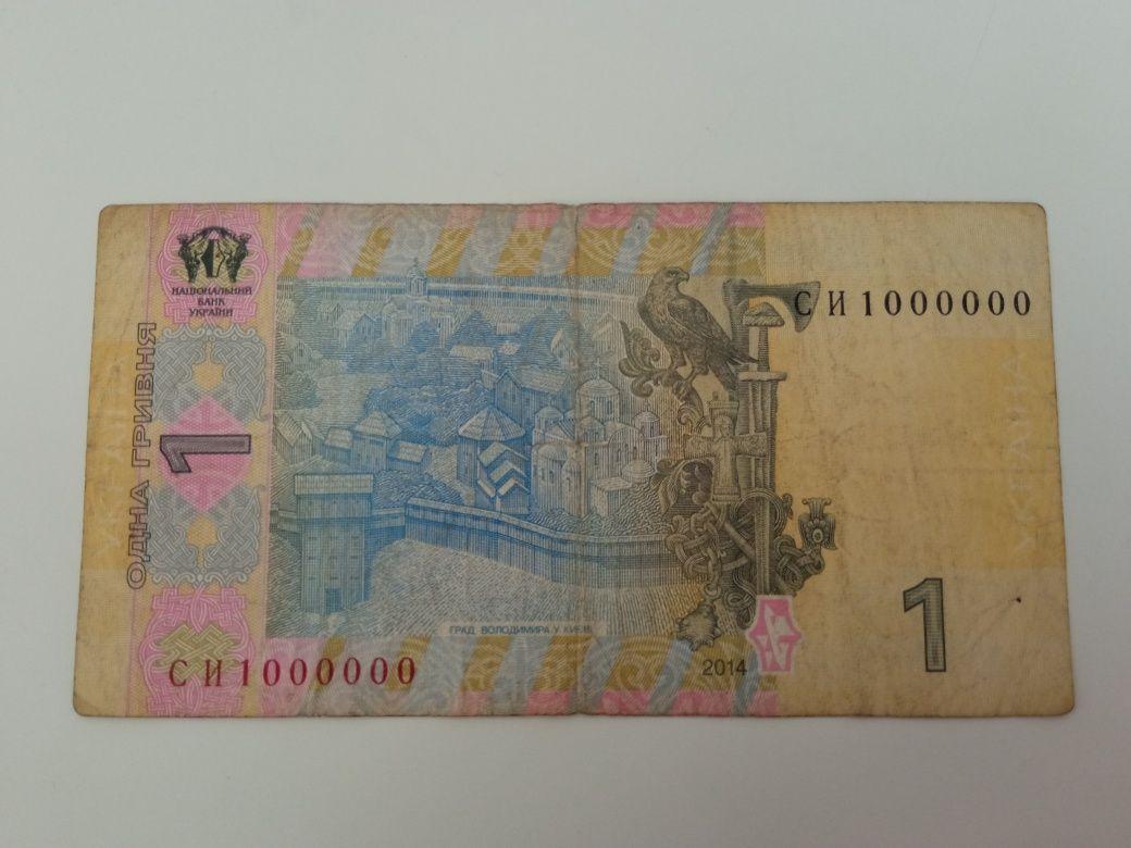 Купюра номиналом 1 гривна (б/у)