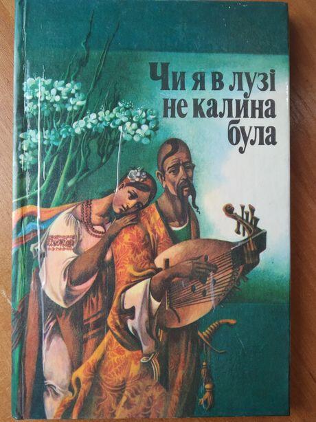 Чи я в лузі не калина була. Українські народні пісні з нотами