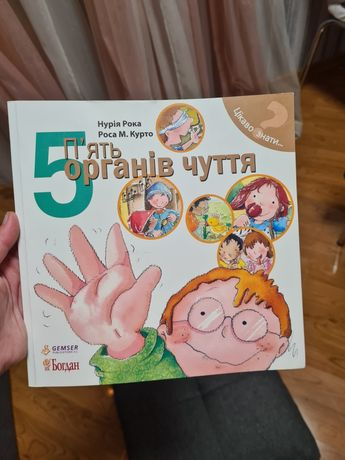 Книга 5 Органів чуття