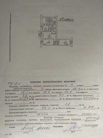 Продаж 3-кімн квартира вул. Городоцька 40000 долл