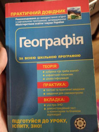 Географія. Історія України. Математика. Практичний довідник