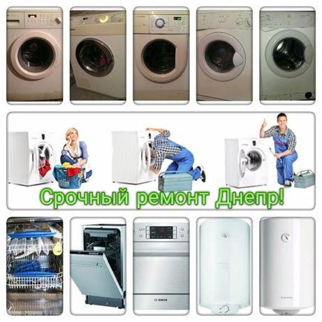 Ремонт стиральных машин,посудомоек,водонагревателей!
