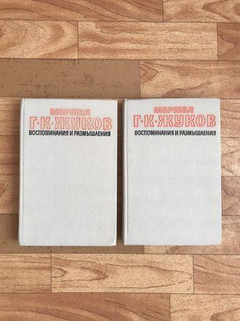 Продам 2 тома Г.К. Жуков Воспоминания и размышления