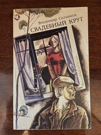 Владимир Ситников «Свадебный круг»