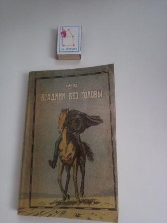 """Майн Рид """"Всадник без головы"""" 1992"""