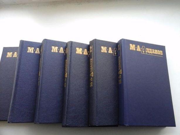 Книги Алданов 6 томов