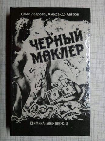 Ольга Лаврова, Александр Лавров. Черный маклер.