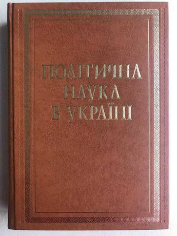 """Політична наука в Україні"" у 2 томах"
