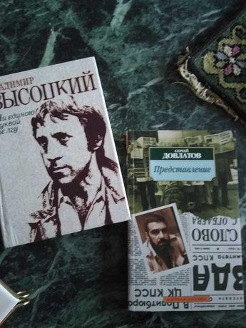 """Довлатов """"Представление"""" , Высоцкий """"Ни единою буквой не лгу"""""""