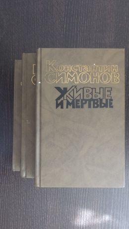 Константин Симонов - Живые и мертвые Роман в 3 книгах Москва 1989 г.