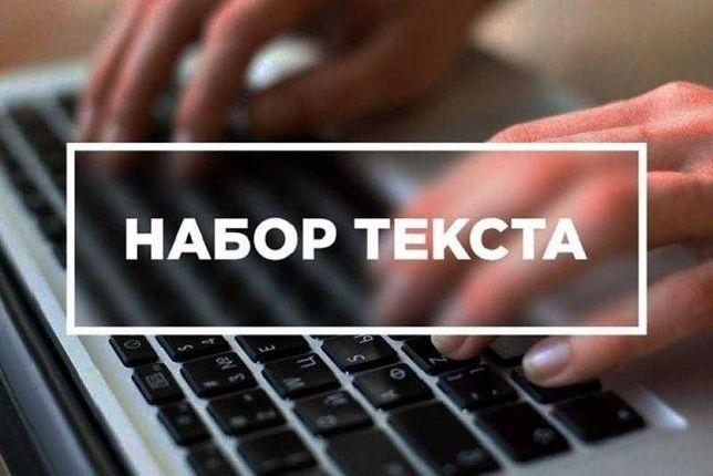 Набор текста , компьютерная помощь на дому