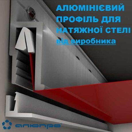 Алюмінієвий профіль для натяжної стелі доставка в Івано-Франківськ