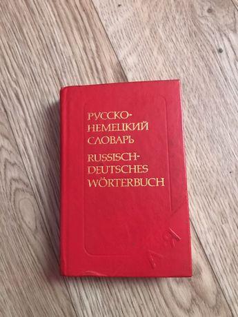 Словарь немецкий