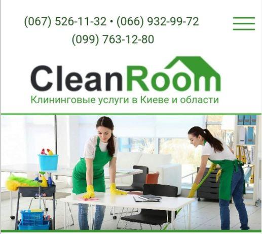CleanRoom Клининг, Уборка помещений...