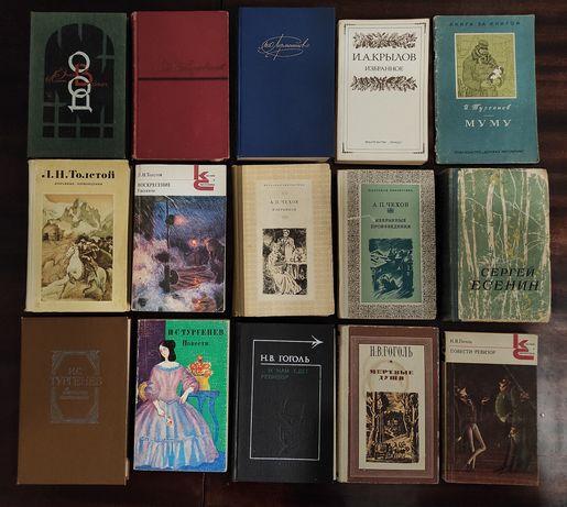 Книги Гоголь, Толстой,Чехов, Есенин,Тургенев,Крылов,Войнич,Гиляровский