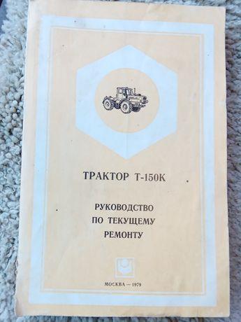 Книга Трактор Т-150К.Руководство по текущему ремонту.