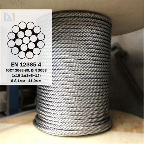 Трос (канат) стальной Ø 8,1 - 11мм EN 12385-4 (ГОСТ 3063-80, DIN 3053)