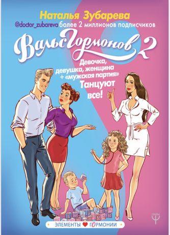 """Электронная книга """"Вальс гормонов 2"""" Натальи Зубаревой"""