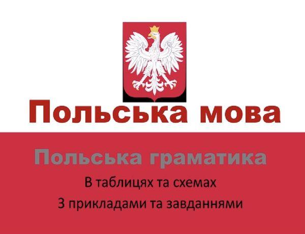 Польська мова польский язык граматика польської мови грамматика PDF