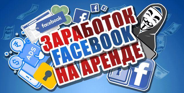 Беру ваши аккаунты facebook в долгосрочную аренду