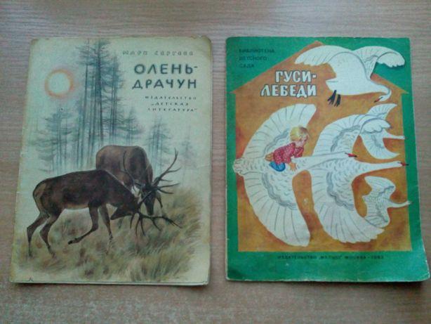 """""""Гуси-лебеди""""и другие 10 книг для детей."""