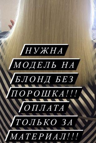 Модель на Блонд Без Порошка