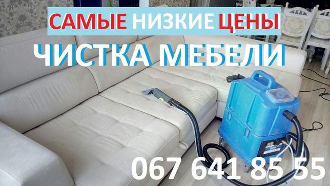 Химчистка мебели. Чистка дивана  от 600грн.