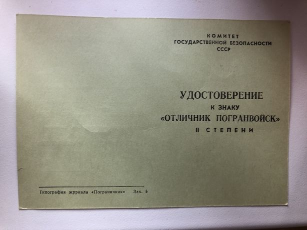 Удостоверение к знаку «отличник погранвойск» 2 степени