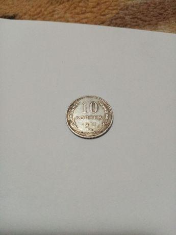10копеек 1927 года