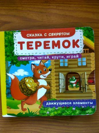 Книжка с движущимися элементами ТЕРЕМОК