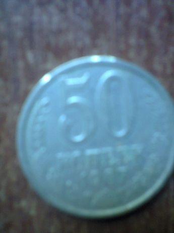 Монета СССР 50 копеек 1984 г