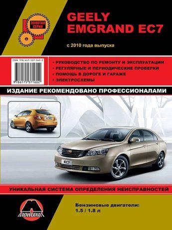 Посібник з ремонту та експлуатації Geely Emgrand з 2010р (рос мовою)