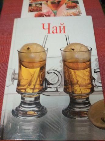 Книга Чай и Десерты на любой вкус .две  книги